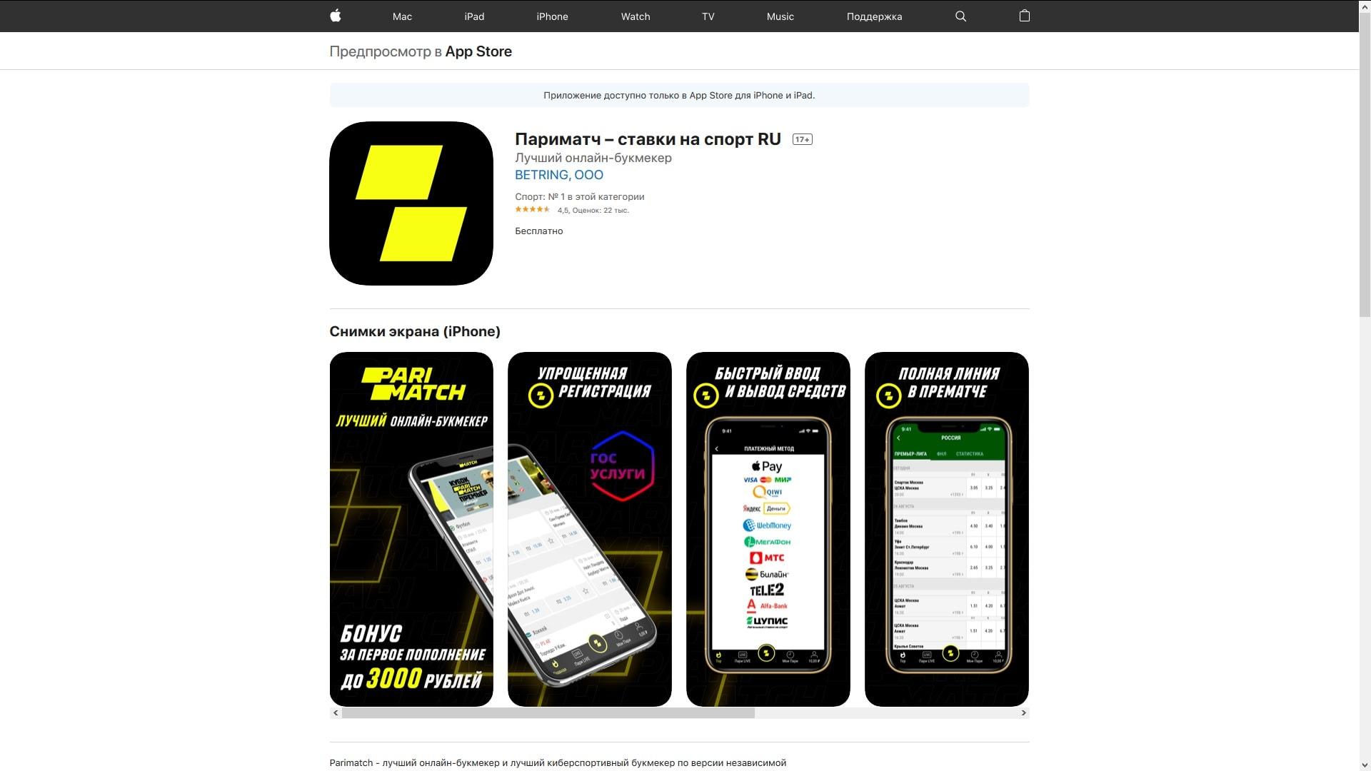 iOS приложение в App Store