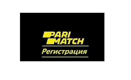 Регистрация в Париматч