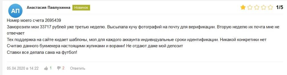 негативный отзыв Париматч