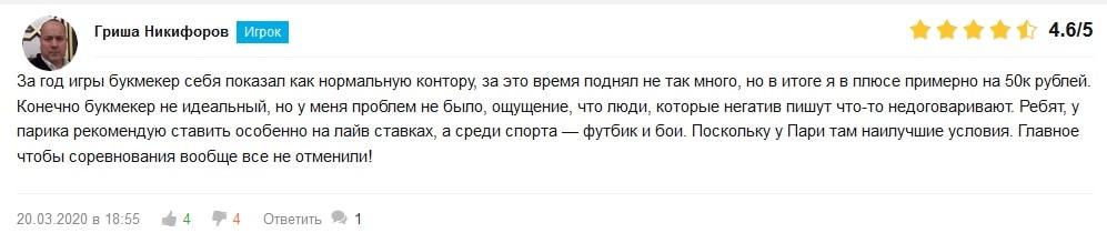 положительный отзыв Париматч