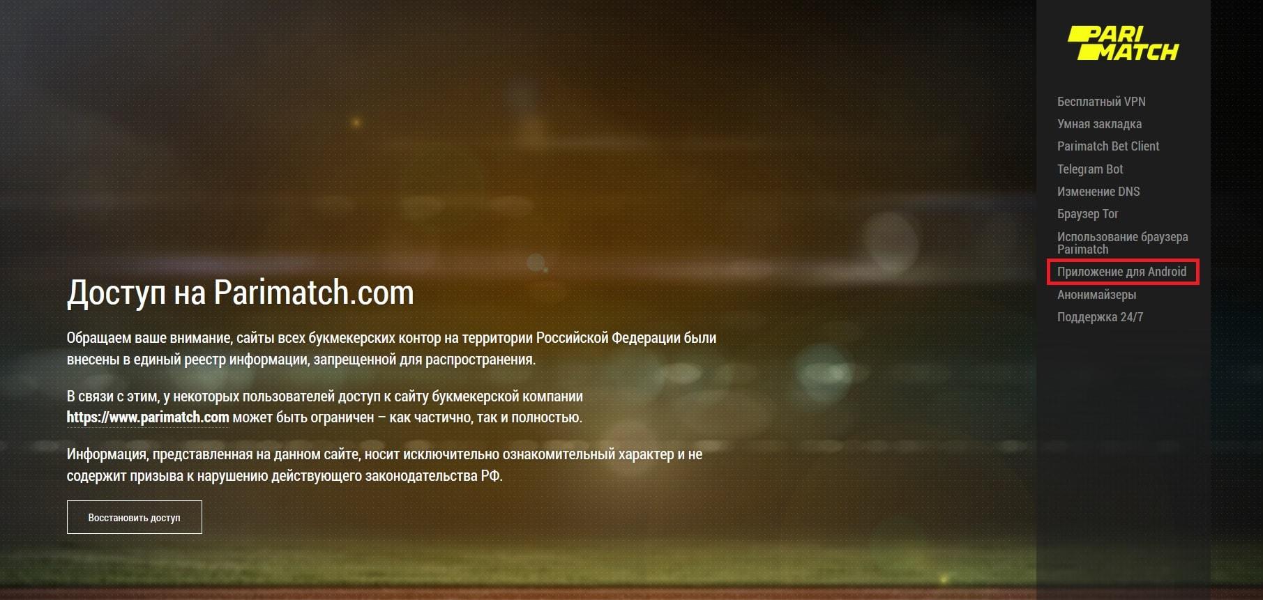 Вкладка приложение для Android на Parimatch.com
