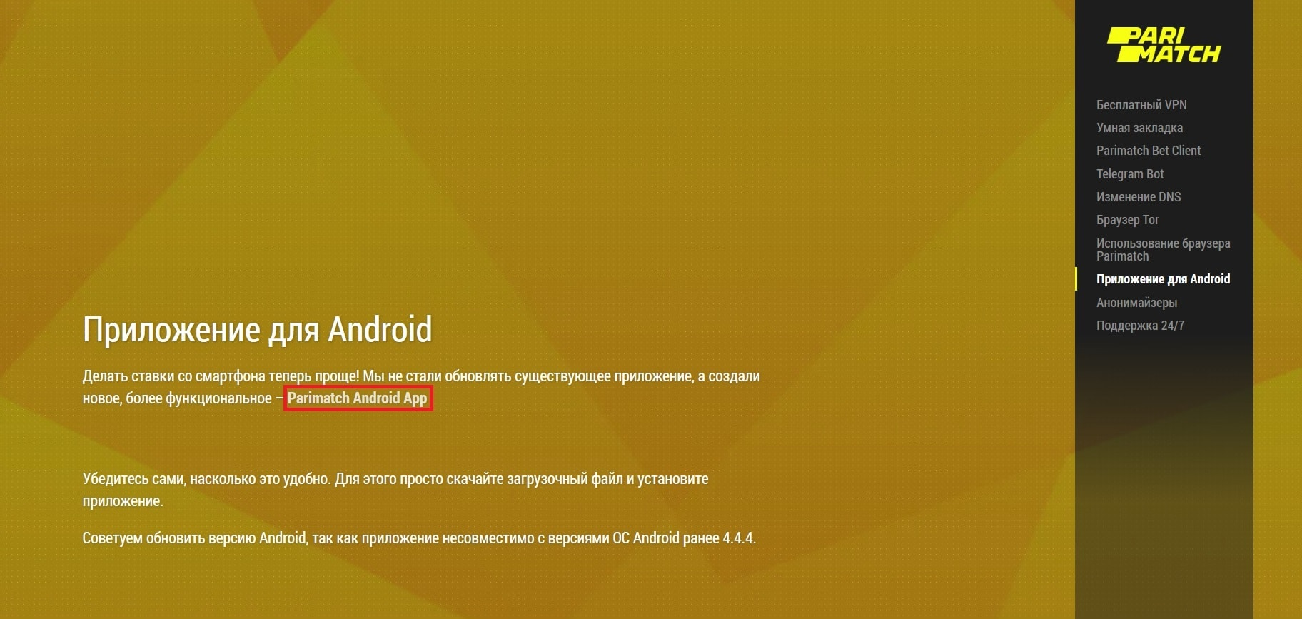 файл Parimatch Android App