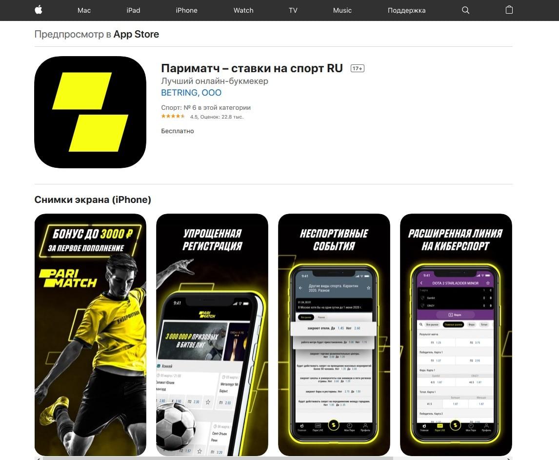 Устанавливаем приложение Париматч на iOS
