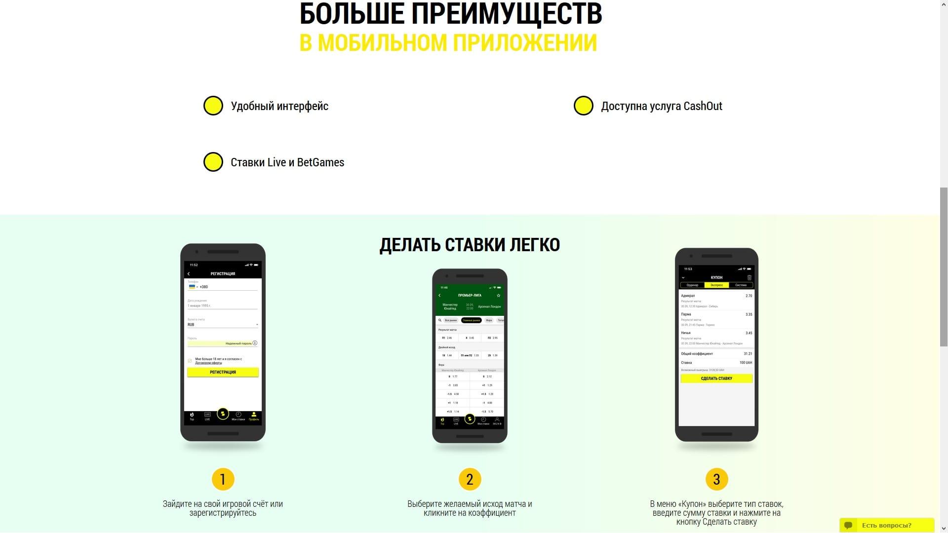 Преимущества приложения Parimatch для iOS